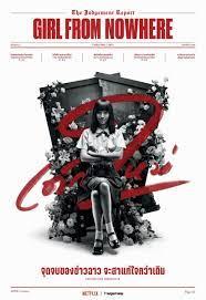 เด็กใหม่ ซีซั่น 2 (Girl From Nowhere Season 2) [Netflix]