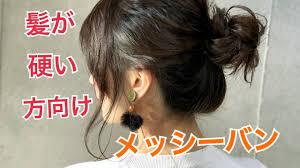 表参道 美容室 カリスマ 髪が硬い方向けのメッシーバンヘアアレンジ