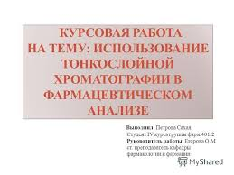 Презентация на тему КУРСОВАЯ РАБОТА НА ТЕМУ ИСПОЛЬЗОВАНИЕ  1 КУРСОВАЯ РАБОТА НА ТЕМУ ИСПОЛЬЗОВАНИЕ ТОНКОСЛОЙНОЙ ХРОМАТОГРАФИИ В ФАРМАЦЕВТИЧЕСКОМ АНАЛИЗЕ