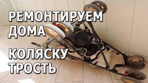 Как отремонтировать <b>коляску трость</b> в домашних условиях ...