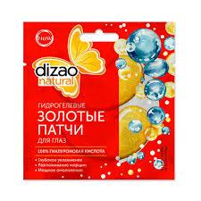 <b>Dizao</b>, Гидрогелевые золотые <b>патчи для глаз</b>, 100 ...