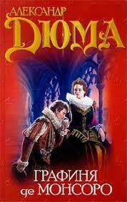 Книга <b>Графиня де Монсоро</b> - читать онлайн. Автор: Александр ...