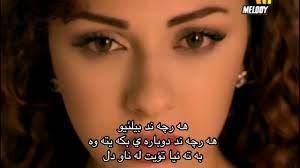 myrian fares - mosh ananya ميريام فارس - مش انانيه zher nusi kurdi - YouTube