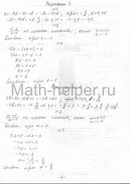Решебник к сборнику самостоятельных работ по алгебре для класса  aleksandrova algebra 7 sam rab resheb 1ch0004 aleksandrova algebra 7 sam rab resheb 1ch0005 aleksandrova algebra 7 sam rab resheb 1ch0006