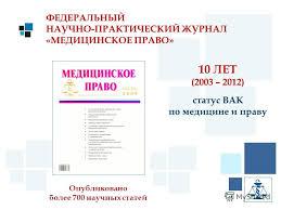 Реферат Предмет медицинского права pib samara ru Банк  Реферат по правоведению на медицинскую тему