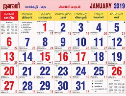 Nakshatra Animal Chart In Tamil 2019 Tamil Monthly Calendar January Learn Tamil Online