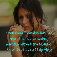 love feeling images in tamil free