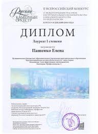 Фортепианное отделение ДШИ Бирюч  Диплом Курск 3
