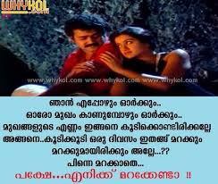 Malayalam Sad Love Quotes Thoovanathumbikal Pinterest Sad Love New Love Malayalam Memos