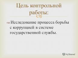 Презентация на тему Выполнила Алексеевская А М Выполнила  2 Исследование процесса борьбы с коррупцией в системе государственной службы Цель контрольной работы