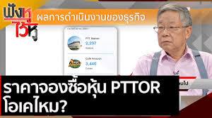 ราคาจองซื้อหุ้น PTTOR โอเคไหม? | ฟังหูไว้หู (22 ม.ค. 64) - YouTube