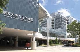 東海 大学 八王子 病院