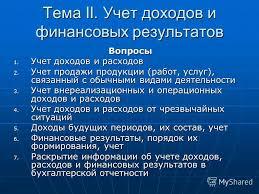 Презентация на тему Тема ii Учет доходов и финансовых  1 Тема ii Учет доходов