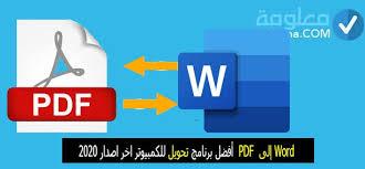 أداة تحويل pdf إلى وورد على الإنترنت. تحميل برنامج تحويل ملف Pdf الى Word للكمبيوتر Ùˆ الموبايل مجانا احدث اصدار 2020 معلومة