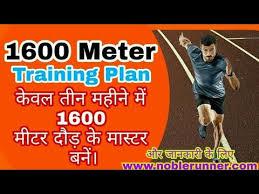 1600 Meter Training Plan 1600 Meter Training Schedule In Hindi