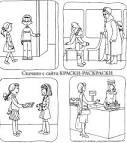 Раскраски о вежливости