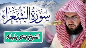 الشيخ بندر بليلة تلاوة مؤثرة سورة النمل لايفوتك سماعها | Quran Surat AnNaml  - YouTube