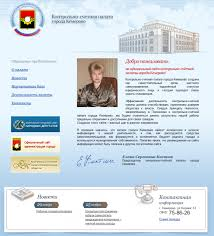 Сайт контрольно счетной палаты г Кемерово от веб студии a ru  Сайт контрольно счетной палаты г Кемерово от веб студии a42 ru