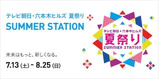 テレビ朝日六本木ヒルズ 夏祭り Summer Station 2019 六本木ヒルズ