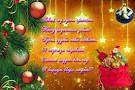 Пожелания в новом году для руководителя