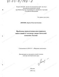 Диссертация на тему Проблемы привлечения иностранных инвестиций в  Диссертация и автореферат на тему Проблемы привлечения иностранных инвестиций в топливно энергетический комплекс России