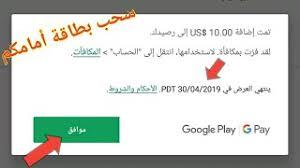 طريقه الحصول علي بطاقات جوجل بلاي مضمون 100%