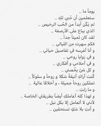 Pin By Rawan On æ Arabic Love Quotes Arabic Quotes Arabic Words