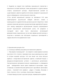 Музыкальная культура России xviii века реферат по культурологии  Это только предварительный просмотр