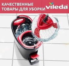 Официальный магазин <b>Vileda</b> (<b>Виледа</b>) - товары для уборки ...