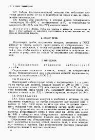 ГОСТ Зерновые и бобовые Определение скрытой  ГОСТ 28666 3 90 Страница 3