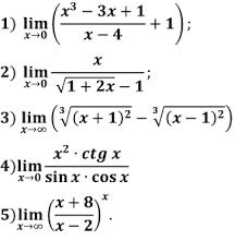 Контрольная работа по математике Пределы производные интегралы  3 Найти предел функции