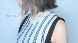 2019年春夏髪型女性らしい軽さのあるボブnor Su Youtube