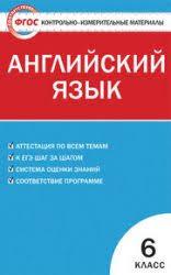 ГДЗ контрольные по английскому языку класс Сухоросова