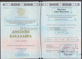 Как заполняется новый диплом ВУЗа годов Как заполняется бланк диплома нового образца