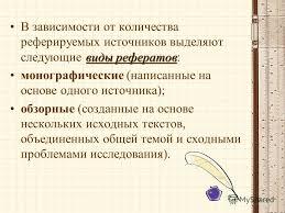 Презентация на тему КАК ПОДГОТОВИТЬ И ПРАВИЛЬНО ОФОРМИТЬ  6 6 виды рефератовВ