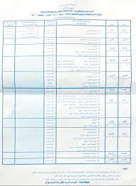 جدول امتحانات الشهادة السودانية 2021 pdf