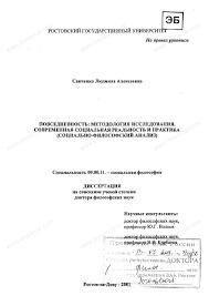 Диссертация на тему Повседневность методология исследования  Диссертация и автореферат на тему Повседневность методология исследования современная социальная реальность и практика