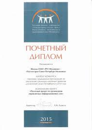 Благодарности и отзывы РГС Медицина г Санкт Петербург Почетный диплом Территориального фонда обязательного медицинского страхования Санкт Петербурга