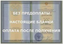 Купить диплом о высшем образовании Ставрополь Приобрести диплом о высшем образовании в городе Ставрополь