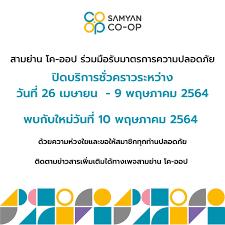 แจ้งปิดบริการชั่วคราวระหว่างวันที่ 26 เมษายน - 9 พฤษภาคม 2564 - SAMYAN