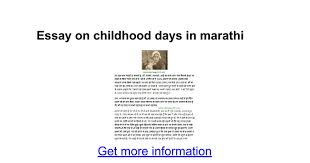 essay on childhood days in marathi google docs