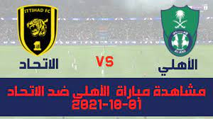 مشاهدة الاتحاد و الأهلي بث مباشر دوري محمد بن سلمان 2021 (الدوري السعودي) -  النور 24