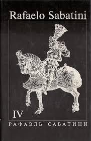 Книга «Любовь и оружие. Барделис Великолепный. Рыцарь ...