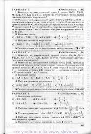 Гдз по математике класс виленкин дидактические материалы Гдз  гдз по математике 6 класс виленкин дидактические материалы