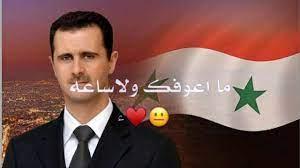 صورة السيد رئيس بشار الأسد مع اغنية اتمنى اضمك بل قلب - YouTube