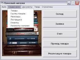 АИС учета продаж книгопечатной продукции Книжный магазин  АИС учета продаж книгопечатной продукции Книжный магазин