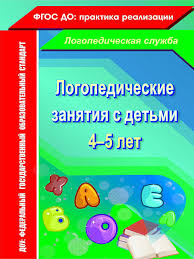 Логопедические занятия с детьми 4-5 лет Издательство <b>Учитель</b> ...