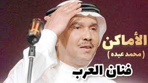 أحلى أغاني محمد عبدو*الأماكن* مع الكلمات* - YouTube