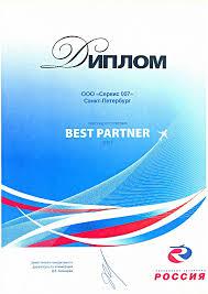 Корпоративное обслуживание по покупке и оформлению авиа и жд   Диплом от авиакомпании Россия лучший партнер 2013