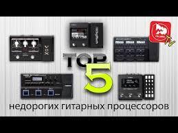 <b>BOSS</b> GT-1 новейший <b>гитарный процессор</b> - YouTube